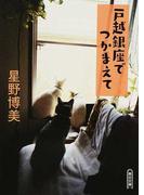 戸越銀座でつかまえて (朝日文庫)(朝日文庫)