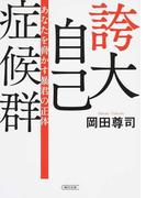 誇大自己症候群 あなたを脅かす暴君の正体 (朝日文庫)(朝日文庫)