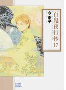 百鬼夜行抄 17 (朝日コミック文庫)(朝日コミック文庫(ソノラマコミック文庫))