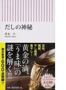 だしの神秘 (朝日新書)(朝日新書)