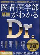 医者・医学部がわかる 最難関受験を突破して医師を目指す (AERA MOOK AERA Premium)(AERAムック)