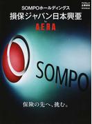 損保ジャパン日本興亜 by AERA
