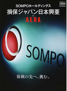 SOMPOホールディングス損保ジャパン日本興亜by AERA 保険の先へ、挑む。 (アエラムック企業研究)(AERAムック)