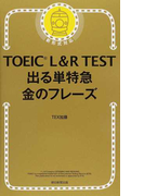 TOEIC L&R TEST出る単特急金のフレーズ