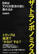 ザ・トランポノミクス 日本はアメリカ復活の波に乗れるか