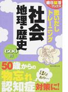 思いだしトレーニング社会地理・歴史 600問 (朝日脳活ブックス)