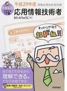 キタミ式イラストIT塾応用情報技術者 平成29年度 (情報処理技術者試験)