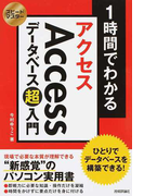 1時間でわかるAccessデータベース超入門 ひとりでデータベースを構築できる!