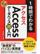 1時間でわかるAccessデータベース超入門 ひとりでデータベースを構築できる! (スピードマスター)