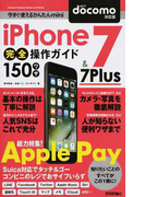 iPhone 7&7 Plus完全操作ガイド150ワザ NTT docomo対応版
