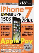 iPhone 7&7 Plus完全操作ガイド150ワザ au対応版