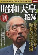 昭和天皇秘録 87年の生涯を伝える貴重な写真を大公開