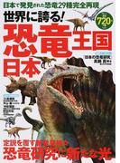 世界に誇る!恐竜王国日本 新発見続々!恐竜研究に新たな光 (TJ MOOK)(TJ MOOK)