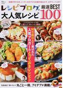 レシピブログの大人気レシピ厳選BEST100 なるほど!おいしい!丸ごと一冊、アイデアが満載! 永久保存版 (TJ MOOK)(TJ MOOK)