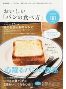 おいしい「パンの食べ方」