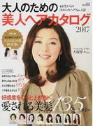 大人のための美人ヘアカタログ 2017 40代からのほめられヘアNo.1誌