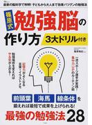 篠原式勉強脳の作り方 3大ドリル付き