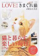 LOVE!きまぐれ猫DELUXE ツンツン、デレデレ、気分屋にゃんこに夢中♡ (e‐MOOK)(e‐MOOK)