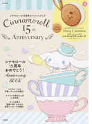 Cinnamoroll 15th Anniversary シナモロール15周年スペシャルブック (e‐MOOK)(e‐MOOK)