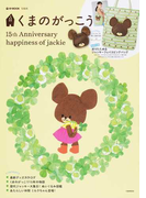 くまのがっこう15th Anniversary happiness of jackie (e‐MOOK)(e‐MOOK)