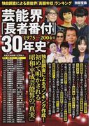 芸能界「長者番付」30年史 独自調査による芸能界「高額年収」ランキング 1975−2004年