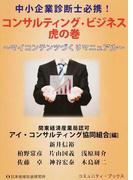 中小企業診断士必携!コンサルティング・ビジネス虎の巻 マイコンテンツづくりマニュアル (コミュニティ・ブックス)(コミュニティ・ブックス)