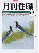 月刊住職 No.217