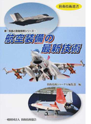 航空装備の最新技術