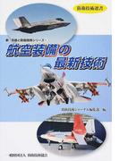 航空装備の最新技術 (防衛技術選書 新・兵器と防衛技術シリーズ)