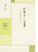 日本十二支考 文化の時空を生きる (中公叢書)