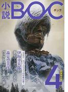 小説BOC 4(2017年冬)
