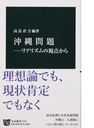 沖縄問題 リアリズムの視点から (中公新書)(中公新書)