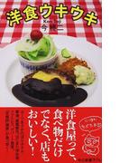 洋食ウキウキ (中公新書ラクレ)(中公新書ラクレ)