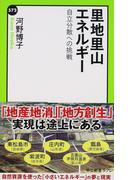 里地里山エネルギー 自立分散への挑戦 (中公新書ラクレ)(中公新書ラクレ)