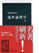 詭弁論理学 改版 (中公新書)(中公新書)