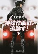 特殊作戦群、追跡す! 下 (中公文庫)(中公文庫)