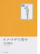 モナ・リザの背中 (中公文庫)(中公文庫)