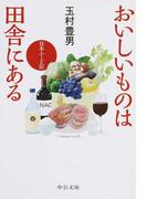 おいしいものは田舎にある 日本ふーど記 改版