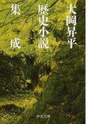 大岡昇平歴史小説集成