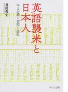 英語襲来と日本人 今なお続く苦悶と狂乱 (中公文庫)(中公文庫)