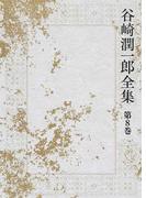 谷崎潤一郎全集 第8巻 鮫人 AとBの話 アマチユア倶楽部