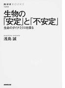 生物の「安定」と「不安定」 生命のダイナミクスを探る (NHKブックス)(NHKブックス)