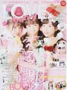 LOVEberry JC→JKのためのファッション♡コスメ♡ヘアアレBOOK♥ vol.5 (TOWNMOOK)(TOWN MOOK)