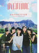 OVERTURE Fashion and Idol Culture Magazine No.009(2016December) MOMOIRO CLOVER Z (TOWN MOOK)