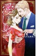 すべて愛のしわざ 1 (恋愛MAX COMICS)