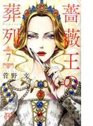 薔薇王の葬列 7 (PRINCESS COMICS)