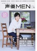声優MEN 人気声優の今を描くビジュアルマガジン VOL.5 (FUTABASHA SUPER MOOK)(双葉社スーパームック)
