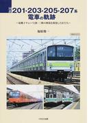 国鉄201・203・205・207系電車の軌跡 電機子チョッパと新・三種の神器を開発した匠たち (イカロスMOOK)(イカロスMOOK)