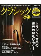 クラシックぴあ クラシック音楽を楽しむための基本がこの1冊に!