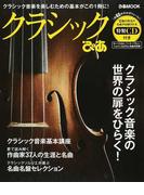クラシックぴあ クラシック音楽を楽しむための基本がこの1冊に! (ぴあMOOK)